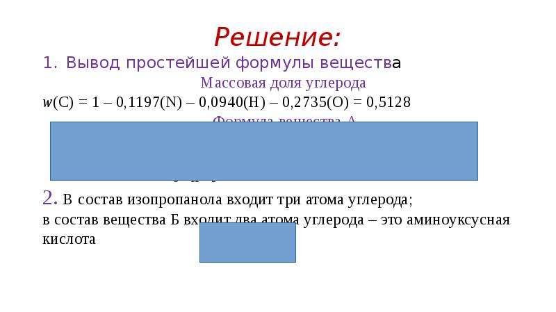 Решение: Вывод простейшей формулы вещества Массовая доля углерода w(C) = 1 – 0,1197(N) – 0,0940(H) –