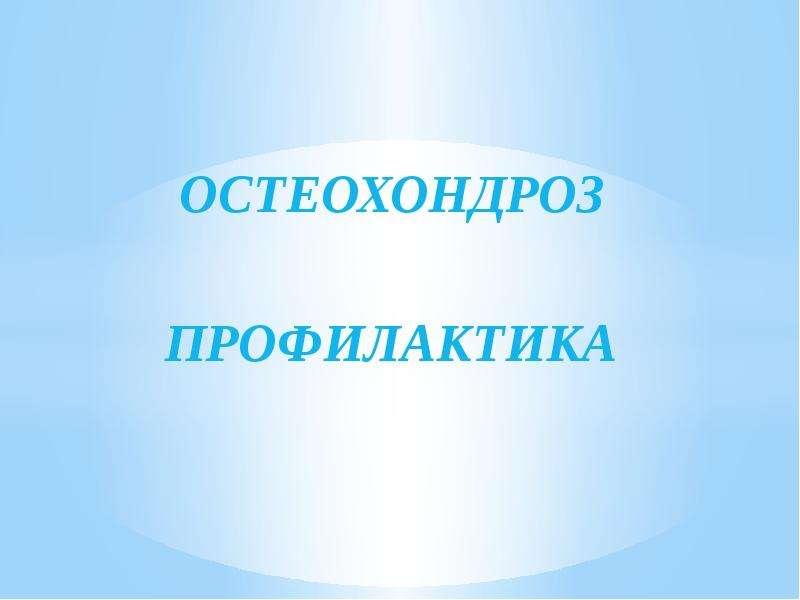 Презентация Первичная профилактика остеохондроза