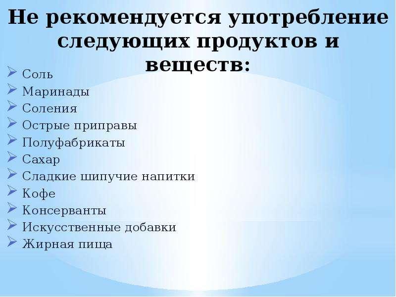 Не рекомендуется употребление следующих продуктов и веществ: Соль Маринады Соления Острые приправы П