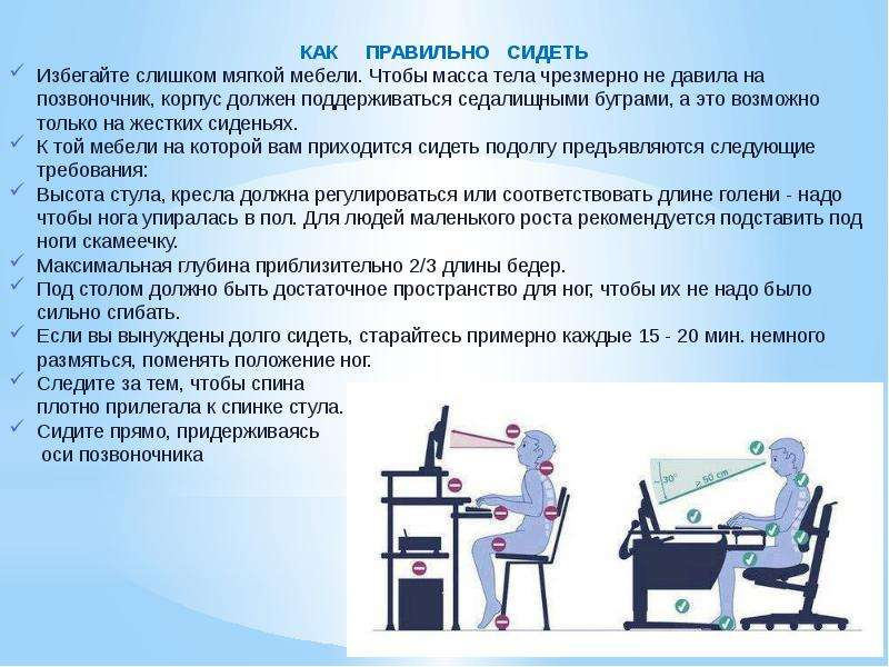 Первичная профилактика остеохондроза, слайд 20