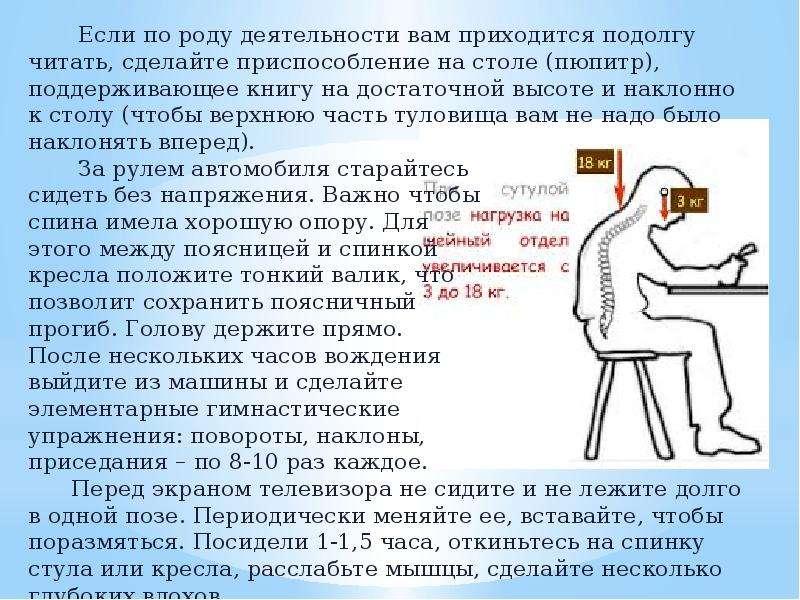 Первичная профилактика остеохондроза, слайд 21