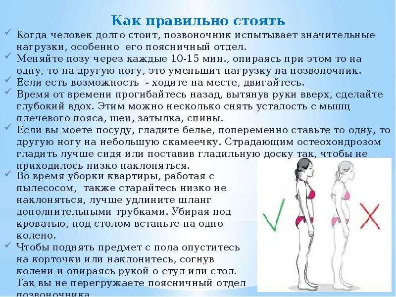 Первичная профилактика остеохондроза, слайд 22