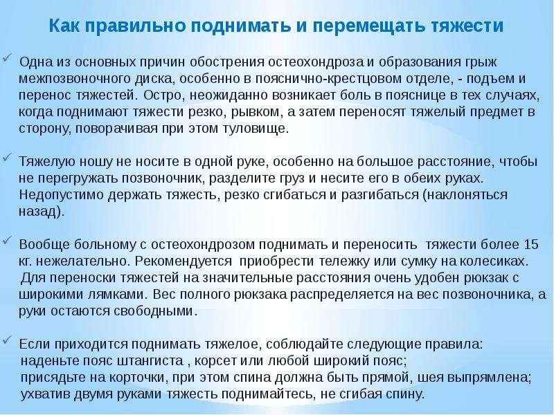 Первичная профилактика остеохондроза, слайд 23