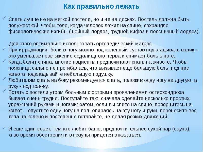 Первичная профилактика остеохондроза, слайд 24
