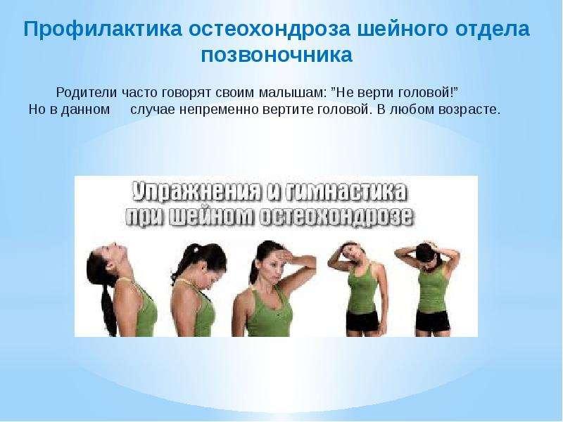 Первичная профилактика остеохондроза, слайд 25