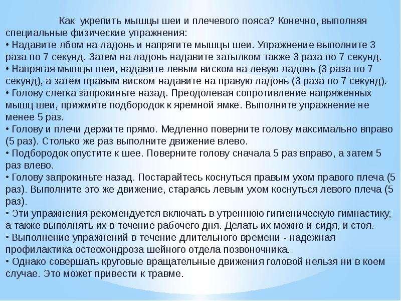Первичная профилактика остеохондроза, слайд 26