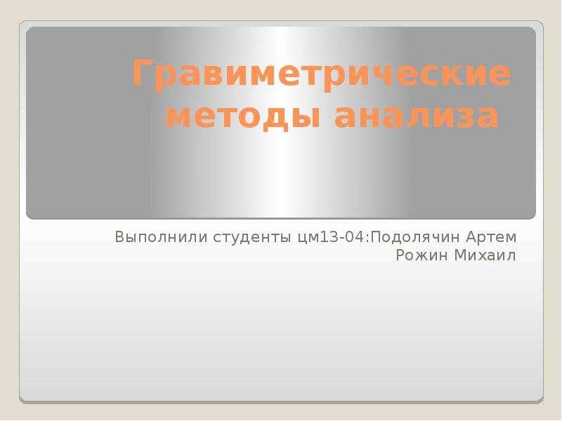Презентация Гравиметрические методы анализа