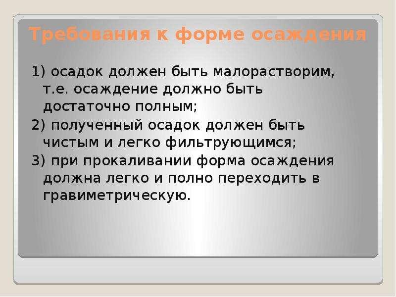Требования к форме осаждения 1) осадок должен быть малорастворим, т. е. осаждение должно быть достат