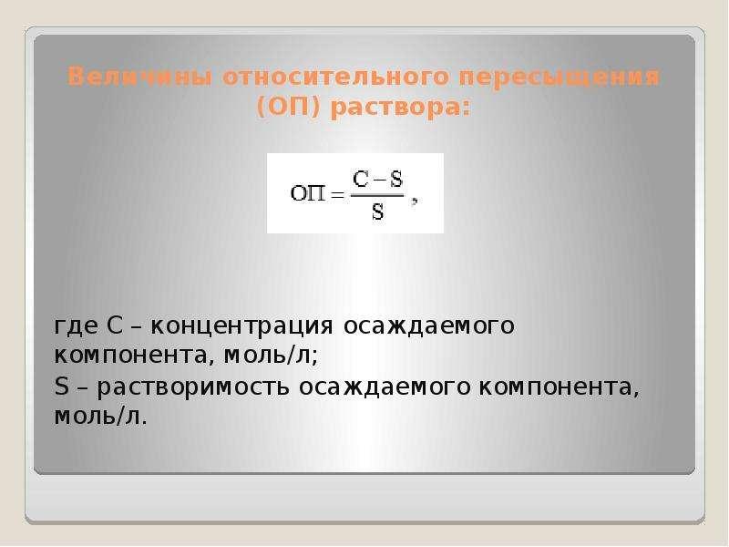 Величины относительного пересыщения (ОП) раствора: где С – концентрация осаждаемого компонента, моль