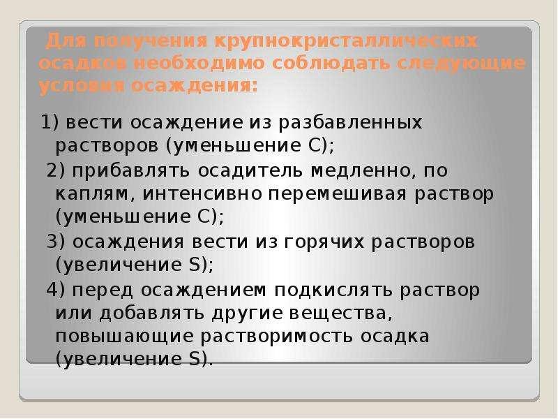 Для получения крупнокристаллических осадков необходимо соблюдать следующие условия осаждения: 1) вес