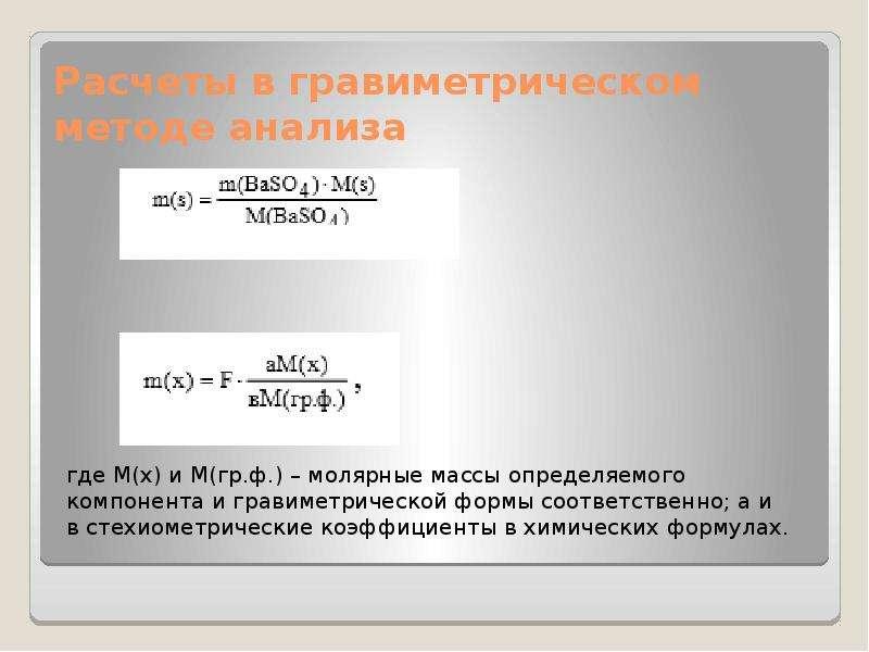Расчеты в гравиметрическом методе анализа