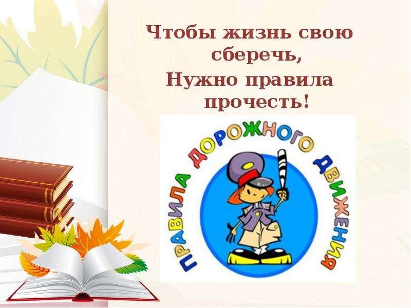 Чтобы жизнь свою сберечь, Чтобы жизнь свою сберечь, Нужно правила прочесть!