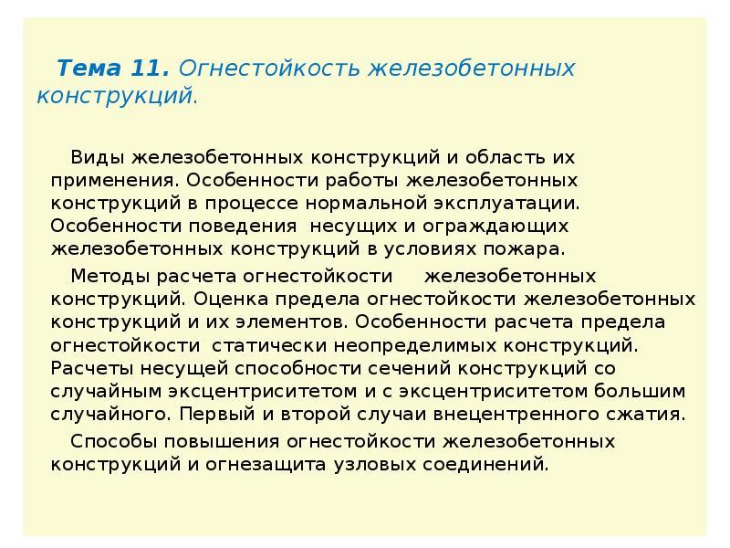 Тема 11. Огнестойкость железобетонных конструкций. Виды железобетонных конструкций и область их прим