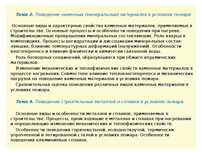Тема 3. Поведение каменных (минеральных) материалов в условиях пожара Основные виды и характерные св