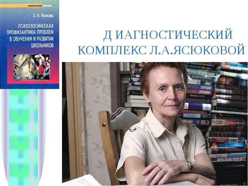 Презентация Готовность ребенка к школе. Диагностический комплекс Л. А. Ясюковой