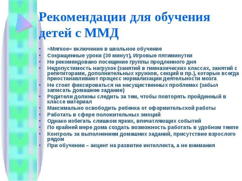 Рекомендации для обучения детей с ММД «Мягкое» включение в школьное обучение Сокращенные уроки (30 м