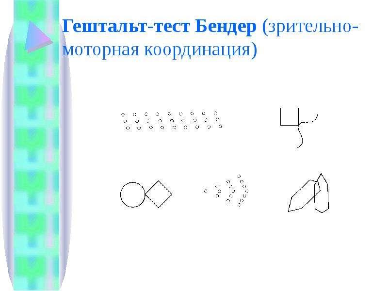 Гештальт-тест Бендер (зрительно-моторная координация)