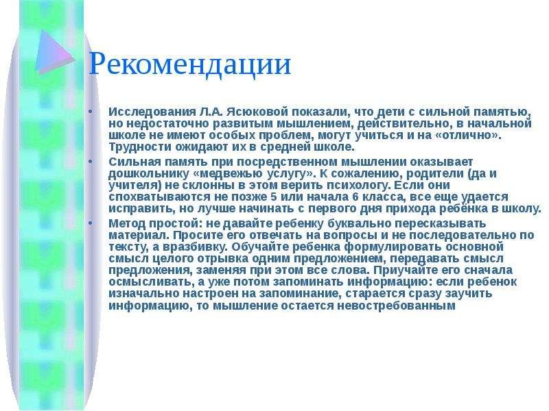 Рекомендации Исследования Л. А. Ясюковой показали, что дети с сильной памятью, но недостаточно разви