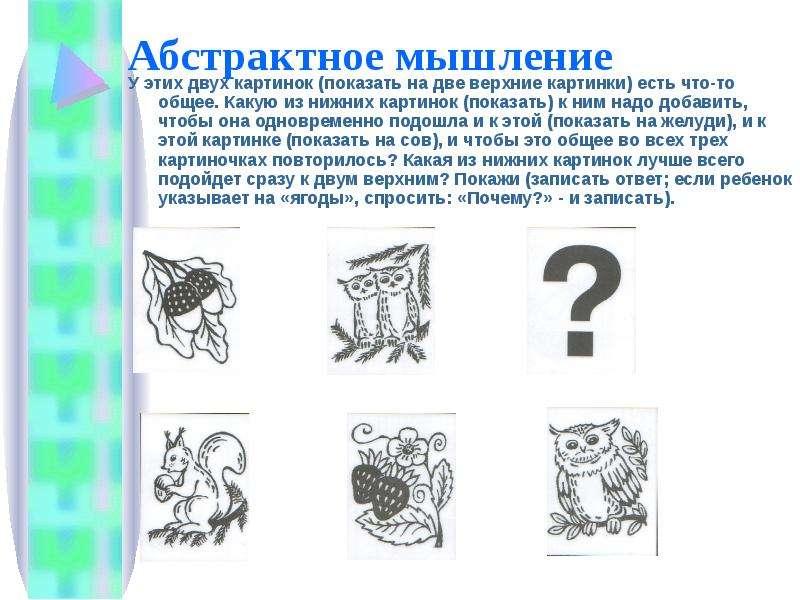 Абстрактное мышление У этих двух картинок (показать на две верхние картинки) есть что-то общее. Каку