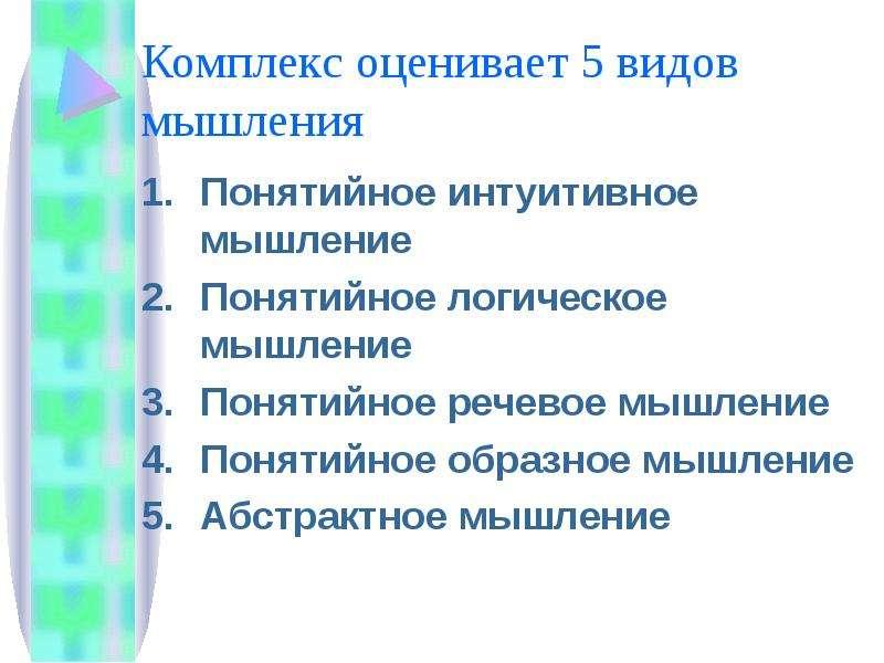 Комплекс оценивает 5 видов мышления Понятийное интуитивное мышление Понятийное логическое мышление П