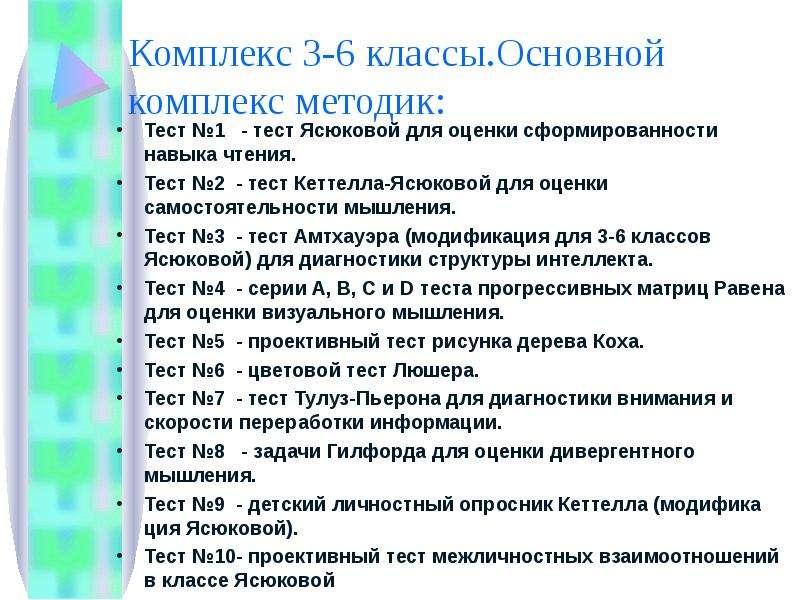 Комплекс 3-6 классы. Основной комплекс методик: Тест №1 - тест Ясюковой для оценки сформированности
