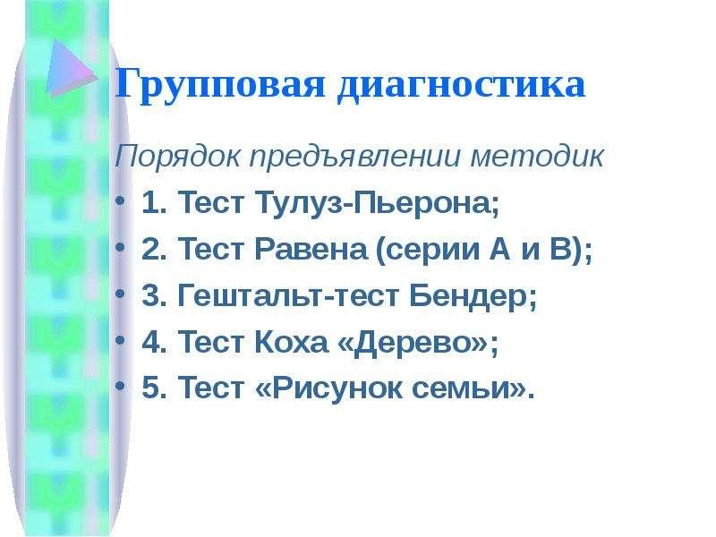 Групповая диагностика Порядок предъявлении методик 1. Тест Тулуз-Пьерона; 2. Тест Равена (серии А и