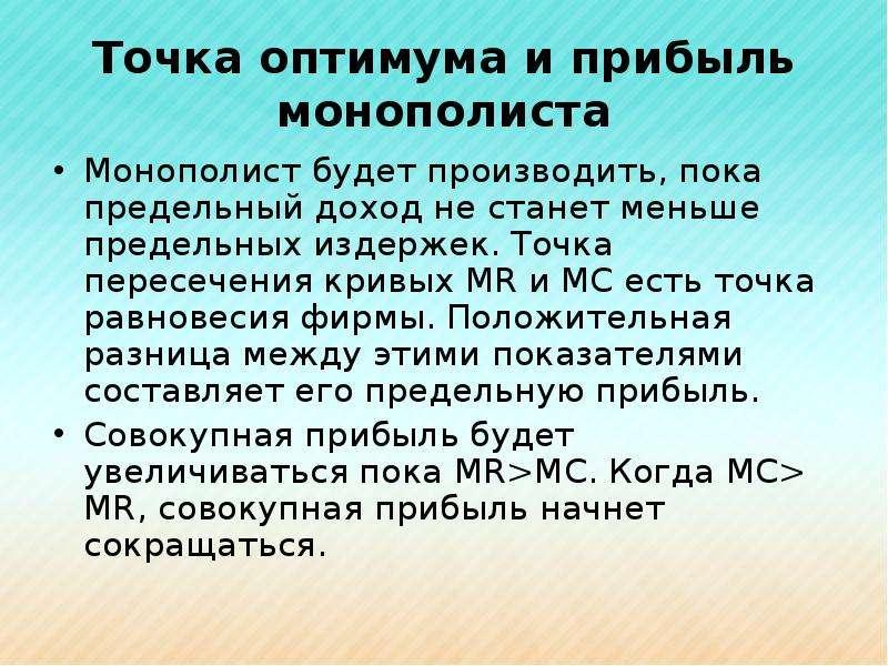 Точка оптимума и прибыль монополиста Монополист будет производить, пока предельный доход не станет м