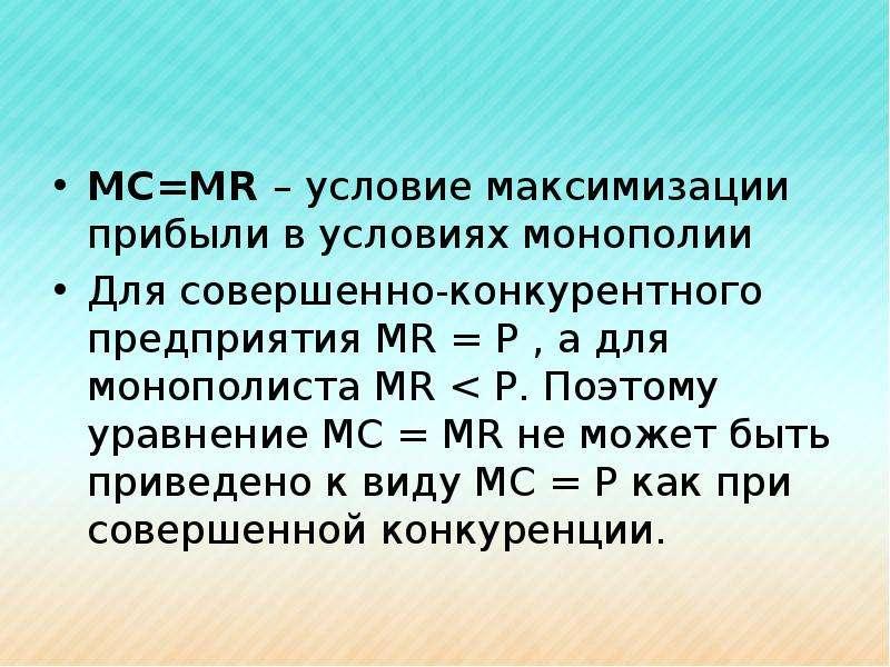 МС=МR – условие максимизации прибыли в условиях монополии Для совершенно-конкурентного предприятия M