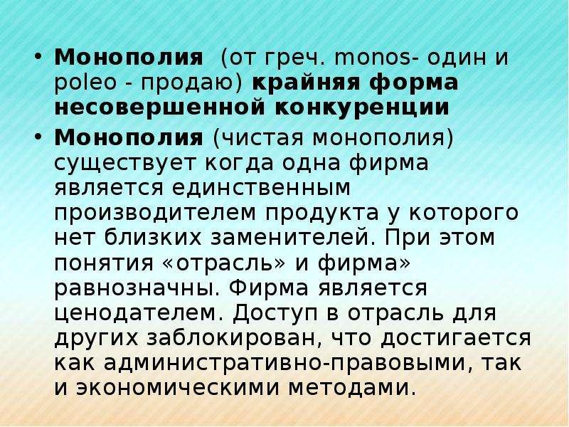 Монополия (от греч. monos- один и poleo - продаю) крайняя форма несовершенной конкуренции Монополия