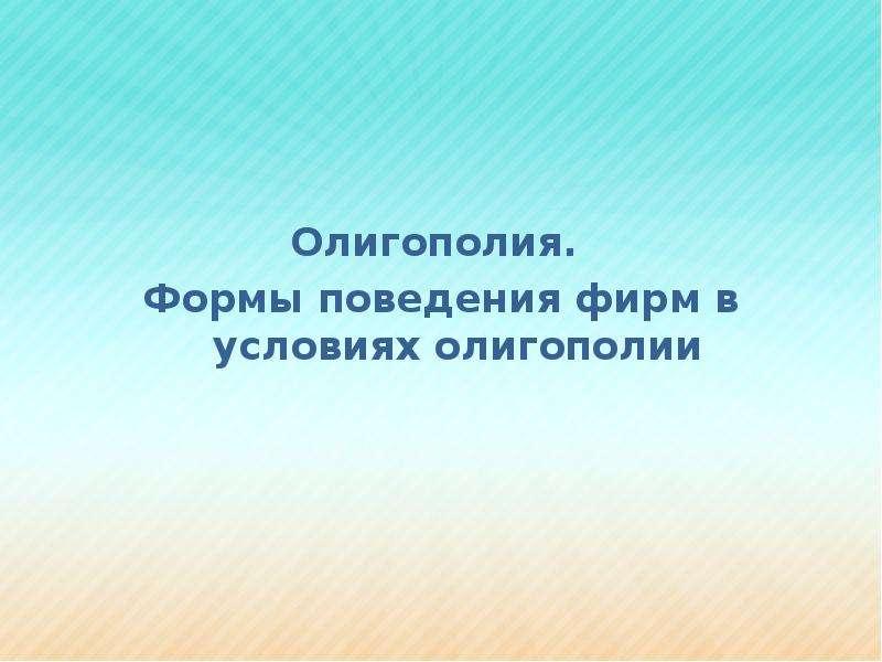 Олигополия. Формы поведения фирм в условиях олигополии