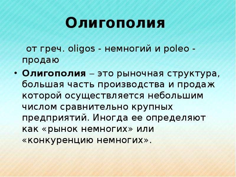 Олигополия от греч. oligos - немногий и poleo - продаю Олигополия  это рыночная структура, большая