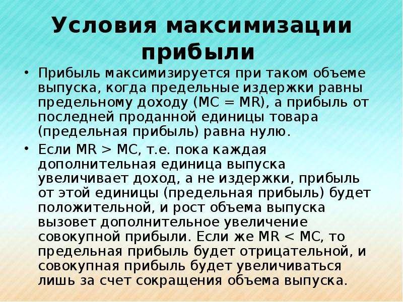 Условия максимизации прибыли Прибыль максимизируется при таком объеме выпуска, когда предельные изде