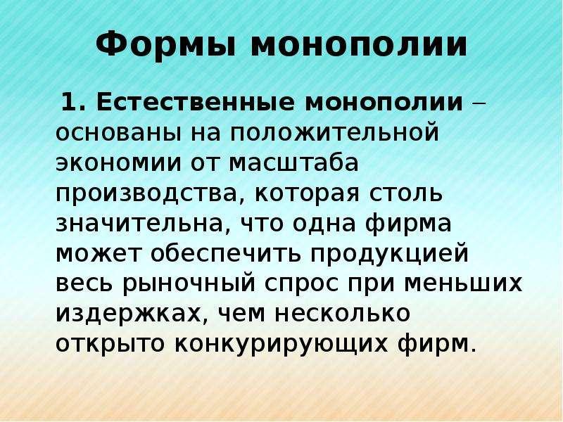 Формы монополии 1. Естественные монополии  основаны на положительной экономии от масштаба производс