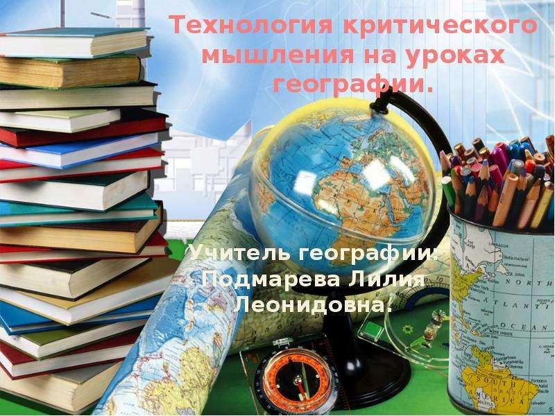 Презентация Технология критического мышления на уроках географии