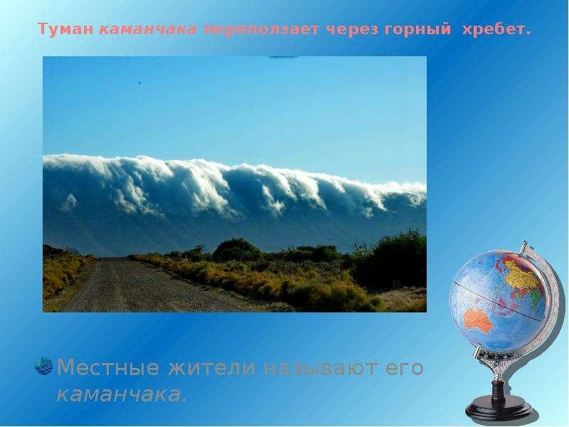 Туман каманчака переползает через горный хребет. Местные жители называют его каманчака.