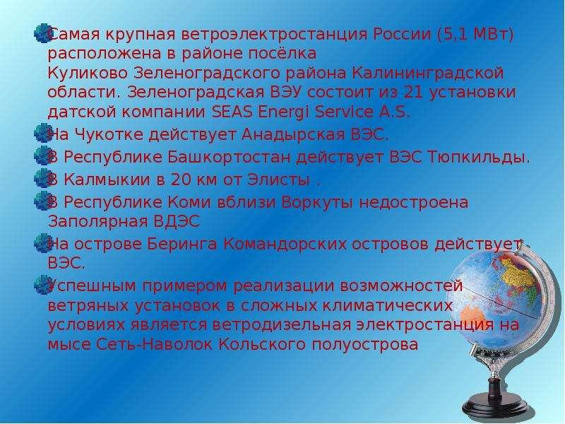 Самая крупная ветроэлектростанция России (5,1 МВт) расположена в районе посёлка Куликово Зеленоградс