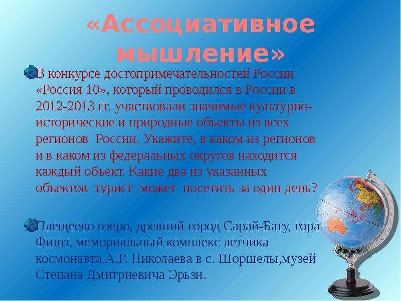«Ассоциативное мышление» В конкурсе достопримечательностей России «Россия 10», который проводился в