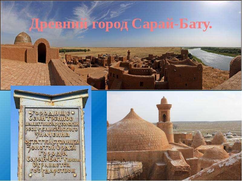 Древний город Сарай-Бату.