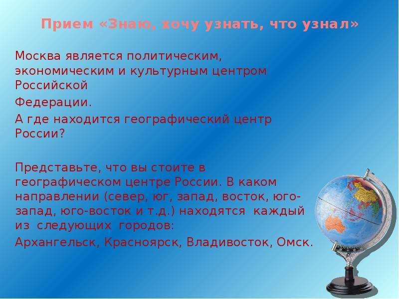 Прием «Знаю, хочу узнать, что узнал» Москва является политическим, экономическим и культурным центро