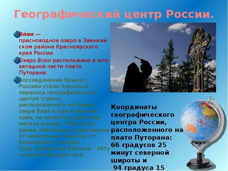 Географический центр России. Ви́ви — пресноводное озеро в Эвенкийском районе Красноярского края Росс