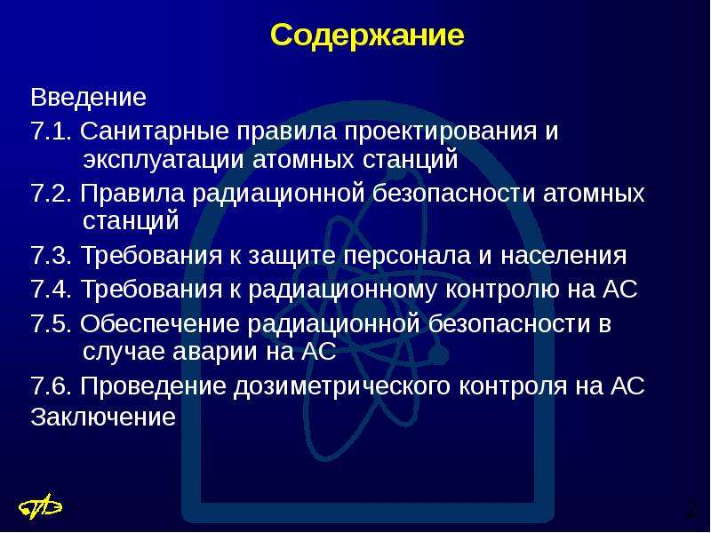 Содержание Введение 7. 1. Санитарные правила проектирования и эксплуатации атомных станций 7. 2. Пра