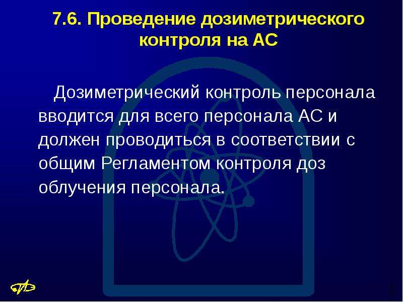 7. 6. Проведение дозиметрического контроля на АС Дозиметрический контроль персонала вводится для все