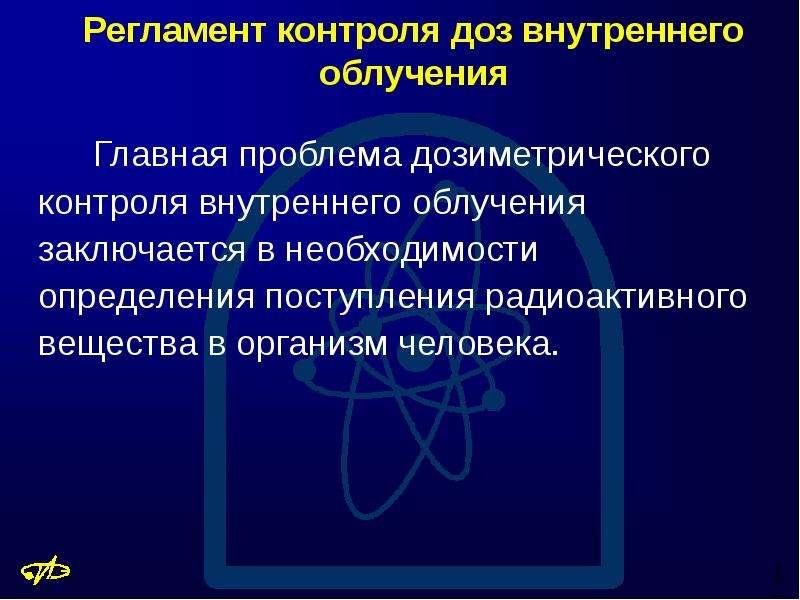 Регламент контроля доз внутреннего облучения Главная проблема дозиметрического контроля внутреннего