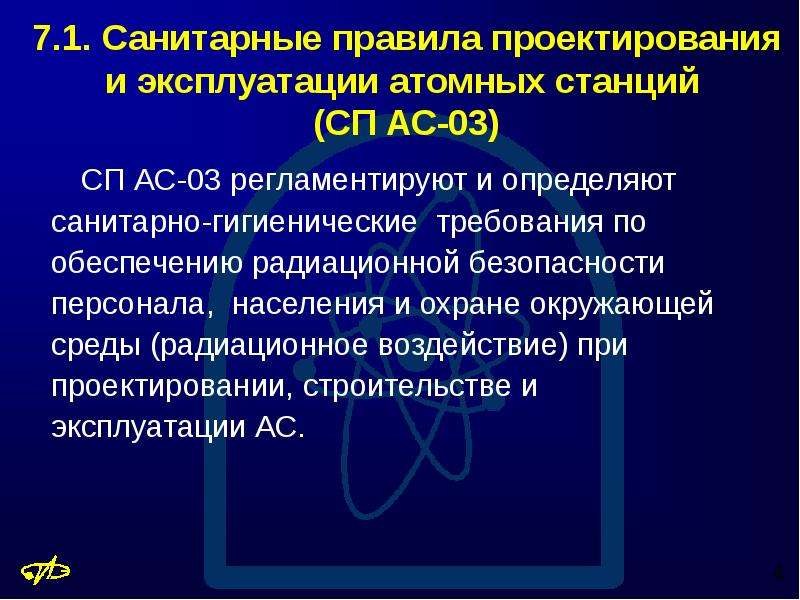 7. 1. Санитарные правила проектирования и эксплуатации атомных станций (СП АС-03) СП АС-03 регламент
