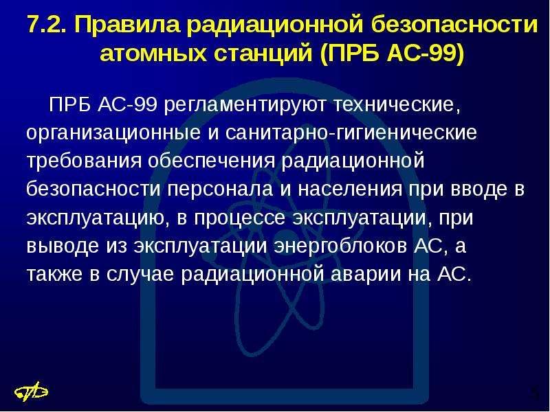 7. 2. Правила радиационной безопасности атомных станций (ПРБ АС-99) ПРБ АС-99 регламентируют техниче