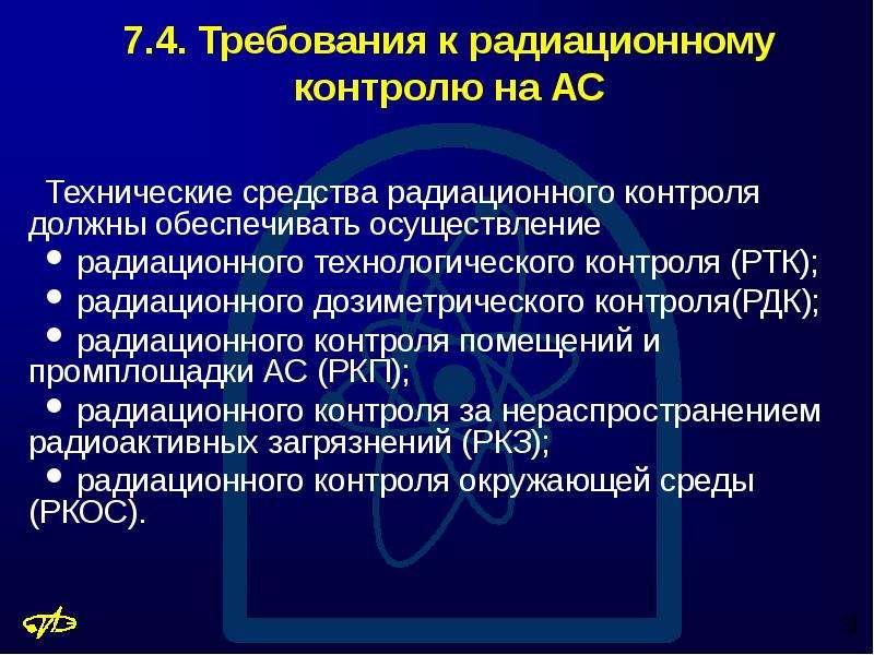 7. 4. Требования к радиационному контролю на АС Технические средства радиационного контроля должны о
