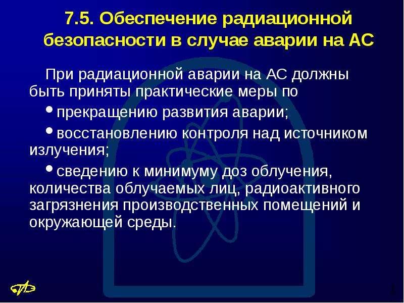 7. 5. Обеспечение радиационной безопасности в случае аварии на АС При радиационной аварии на АС долж