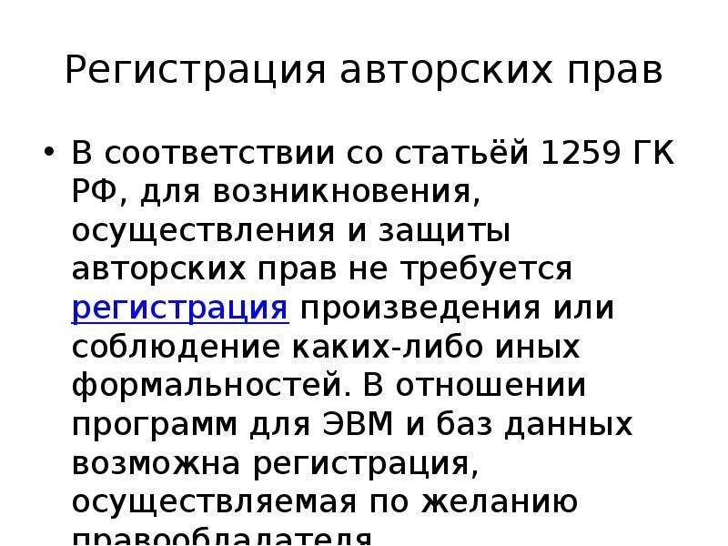 Регистрация авторских прав В соответствии со статьёй 1259 ГК РФ, для возникновения, осуществления и
