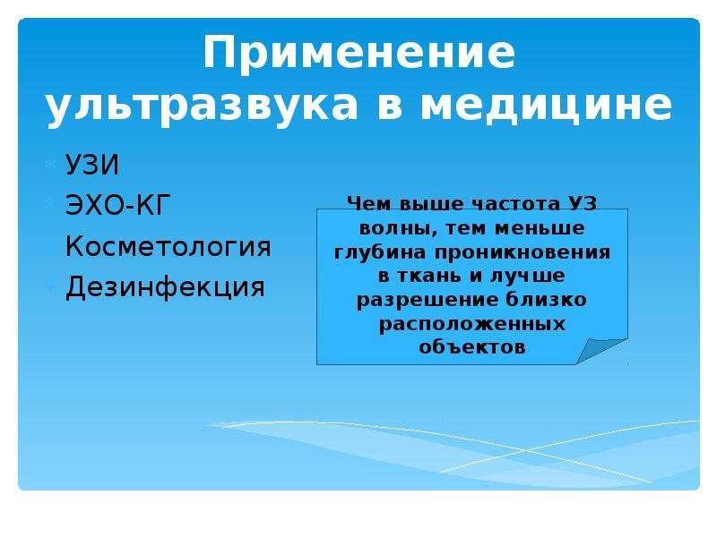 Применение ультразвука в медицине УЗИ ЭХО-КГ Косметология Дезинфекция