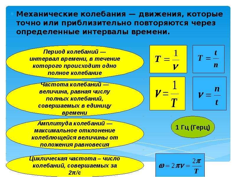 Механические колебания — движения, которые точно или приблизительно повторяются через определенные и